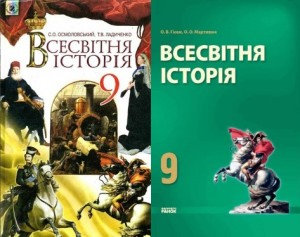 9 клас. Всесвітня історія - Шкільне життя