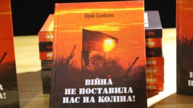 """Photo of У Львові презентували книгу """"Війна не поставила нас на коліна"""""""