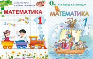 1 клас. Математика - Шкільне життя