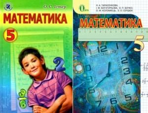 5 клас. Математика - Шкільне життя