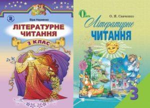 3 клас. Літературне читання - Шкільне життя