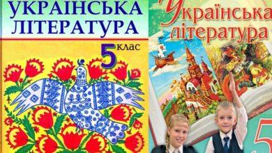 5 клас. Українська література - Шкільне життя