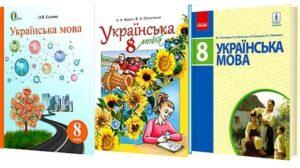 8 клас. Українська мова - Шкільне життя