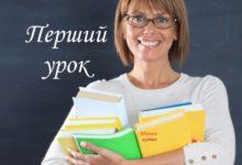 Перший урок-Шкільне життя