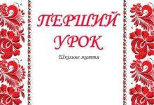 Photo of Перший урок у 2 класі «Державні та народні символи України»