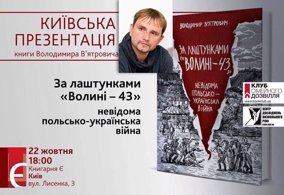 «За лаштунками «Волині-43». Невідома польсько-українська війна»