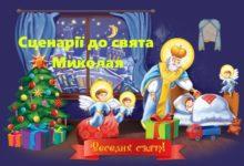 Сценарії до свята Миколая- Шкільне життя