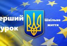 Photo of Перший урок у 7 класі «Ми- українці, ми- європейці»