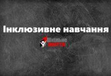 Інклюзивне навчання-Шкільне життя
