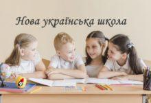 Нова українська школа (НУШ)- Шкільне життя