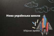 Нова українська школа-Шкільне життя